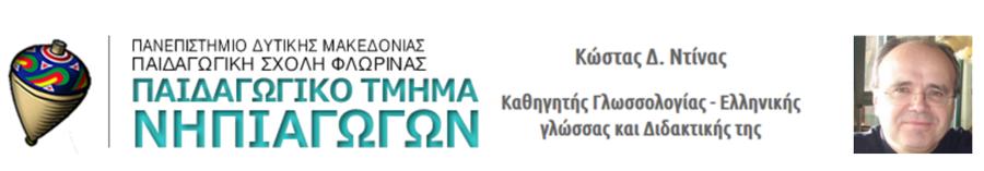 Κωνσταντίνος Ντίνας / Konstantinos Ntinas-Dinas